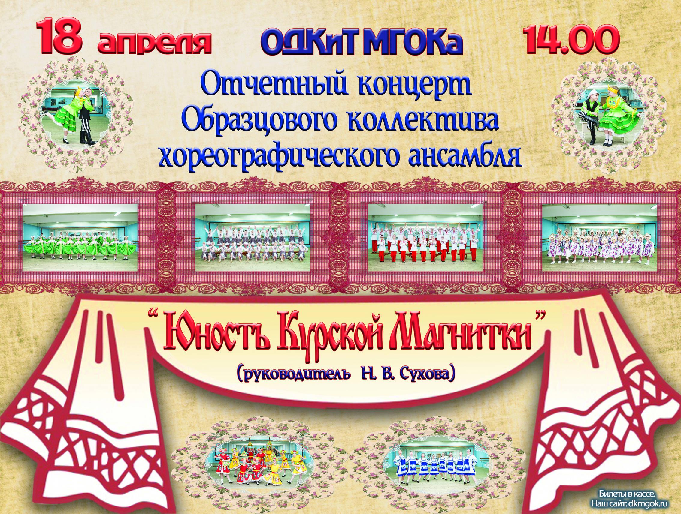 Сценарий отчётного концерта хореографического коллективов дома культуры