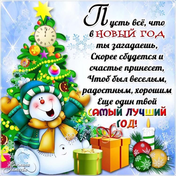 Новый год поздравления 2017 прикольные